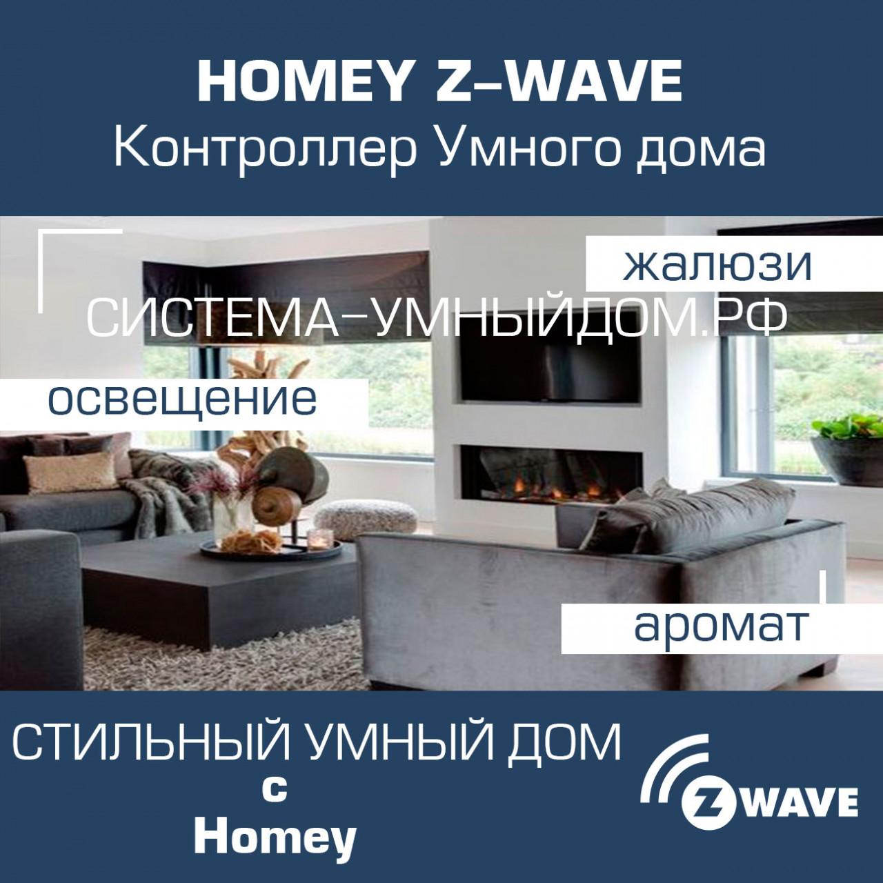 Homey_SmartStylish