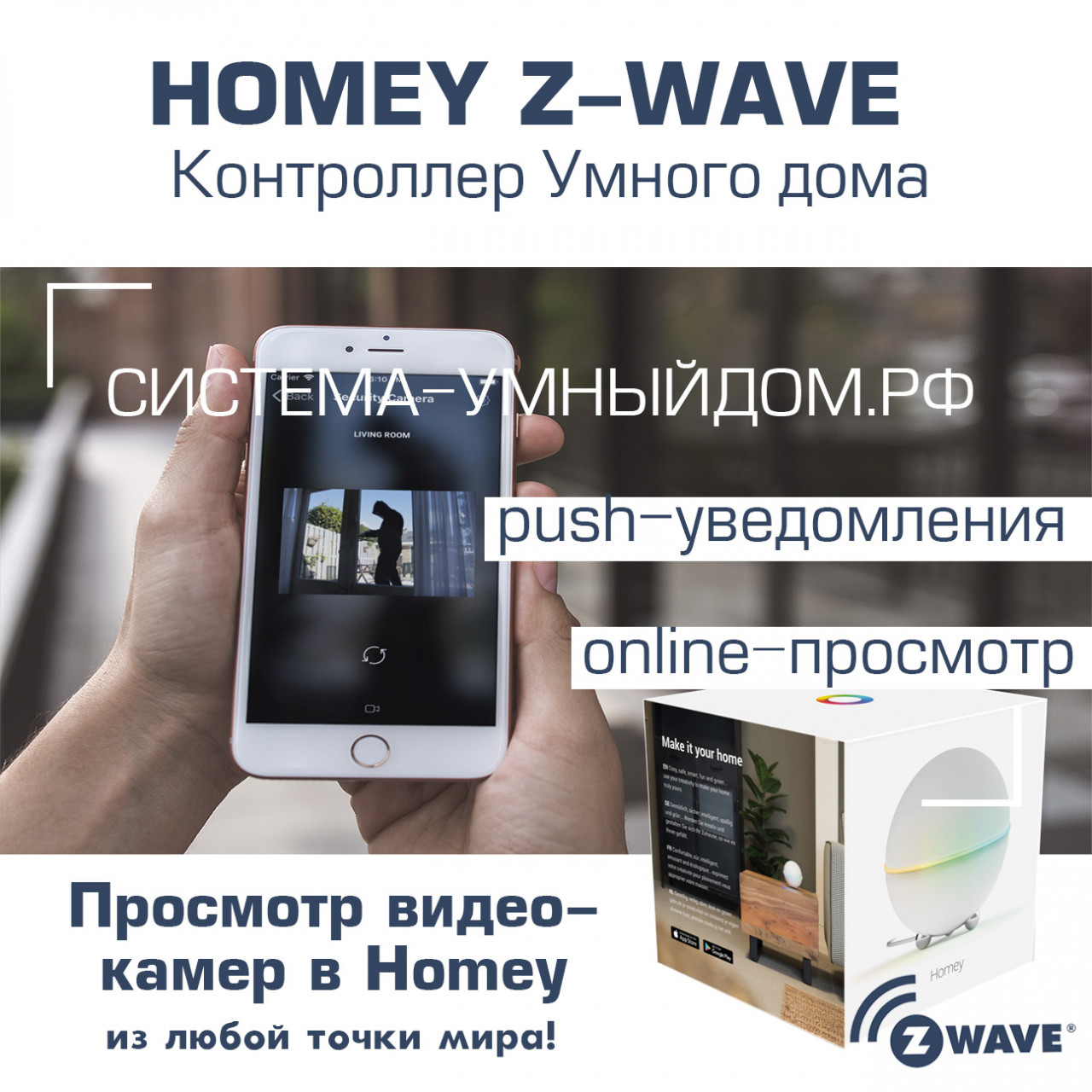 Homey_Cameras